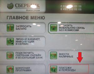 Терминал: платежи и переводы