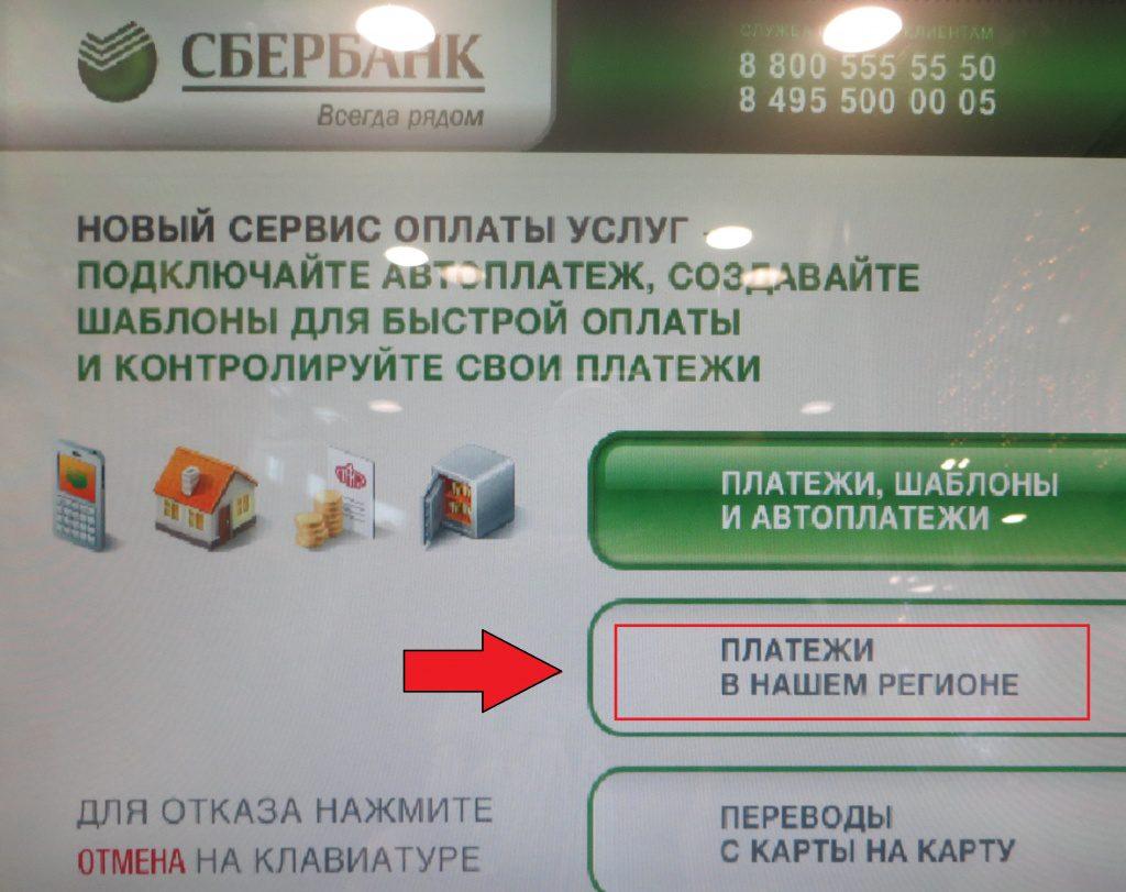 Терминал: платежи в нашем регионе