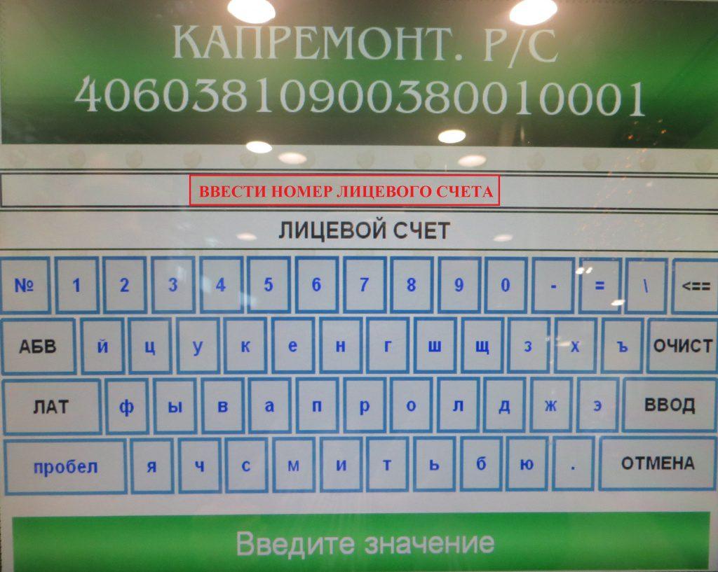 Терминал: ввести номер лицевого счета