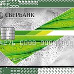 Сбербанк кредитная карта