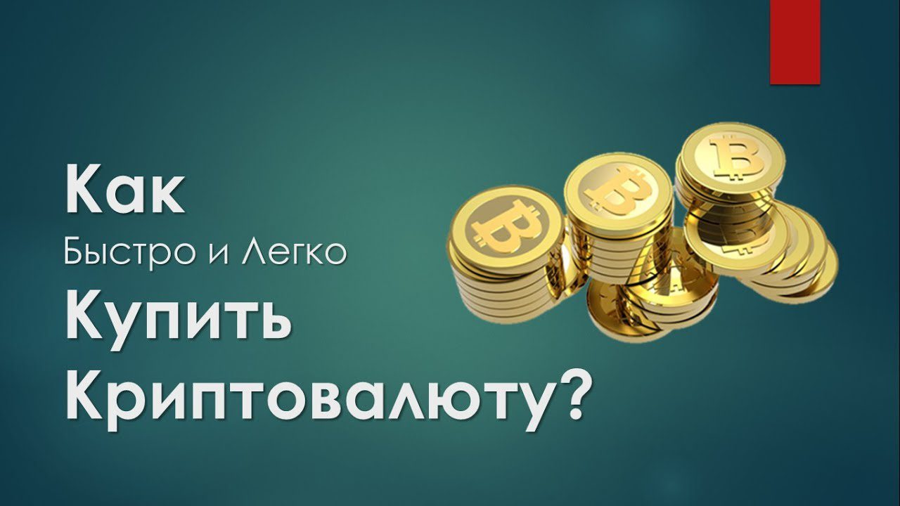 Как покупать и продавать криптовалюту
