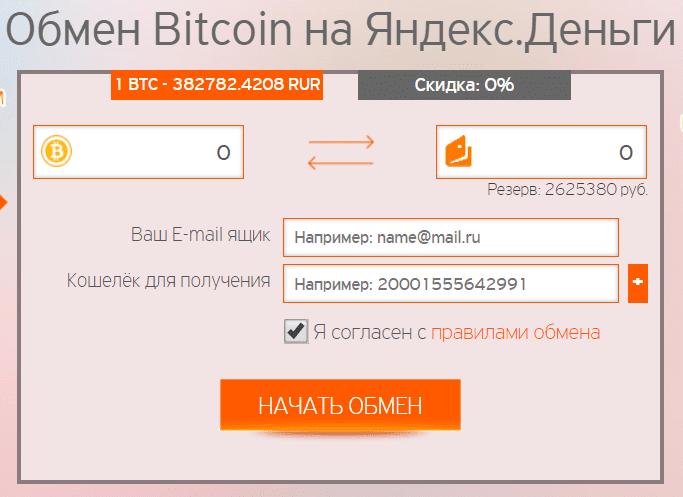 Обмен биткоин на яндекс на обменнике