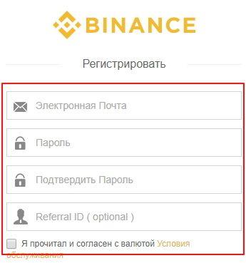регистрация на бирже шаг 1