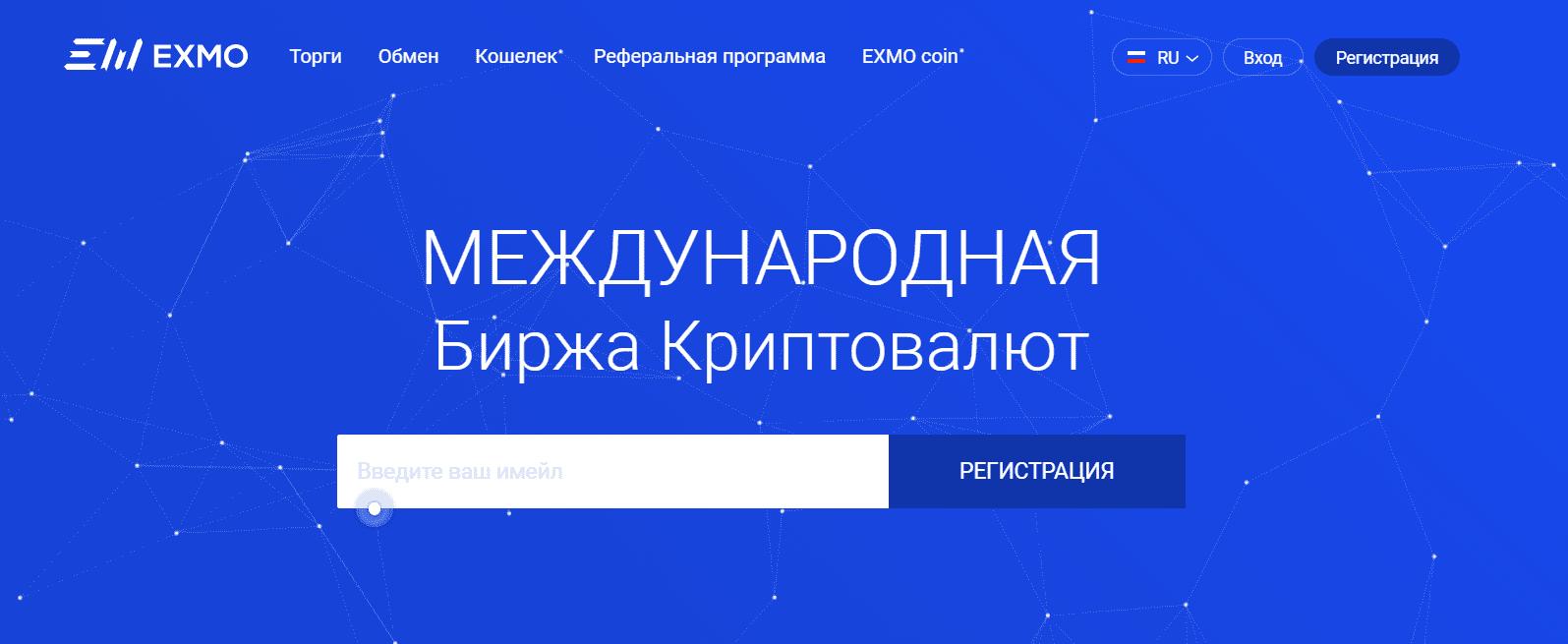 Регистрация на бирже exmo