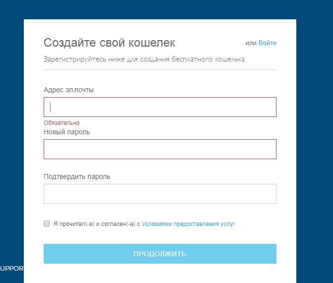 Регистрация в блокчейн инфо шаг 2