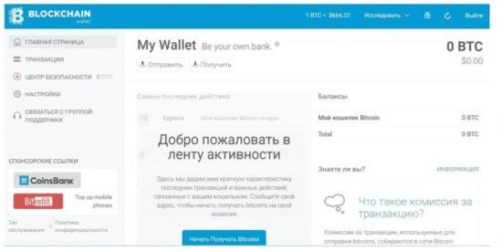 Регистрация в блокчейн инфо шаг 3