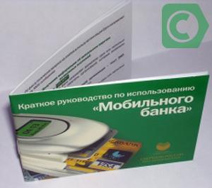 возможности мобильного банка сбербанка полный пакет5c5ad1f6c9c8a