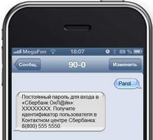 СМС сбербанк онлайн
