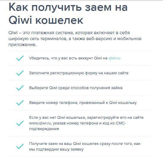 займ на киви сразу оформить кредит в сбербанке онлайн заявка