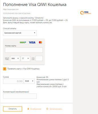 Обратите внимание, что при пополнении кошелька деньгами с карты, автоматически выполняется привязка карты к нему. Чтобы это избежать, снимите флажок 5c5b3c1d51e69