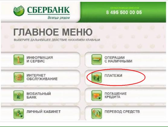 Раздел «Платежи» на терминале Сбербанка5c5b3c2432f2e