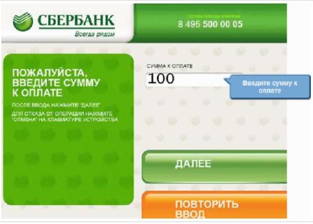 Ввод суммы для оплаты на терминале Сбербанка5c5b3c2913226