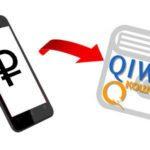 Как с телефона моментально перевести деньги на Qiwi кошелек?5c5b3c4864773