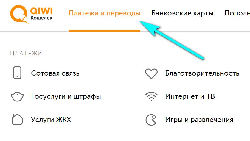 Перевод с Тинькофф на Киви (инструкция)5c5b3c60168a5