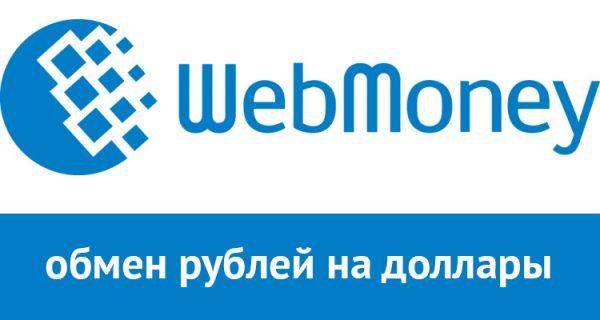 Переводим доллары в рубли в кошельке Вебмани: как это сделать?5c5b3c78dfcaf