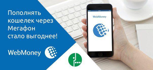 Кладем деньги на телефон через кошелек Вебмани: как это сделать?5c5b3c7924645