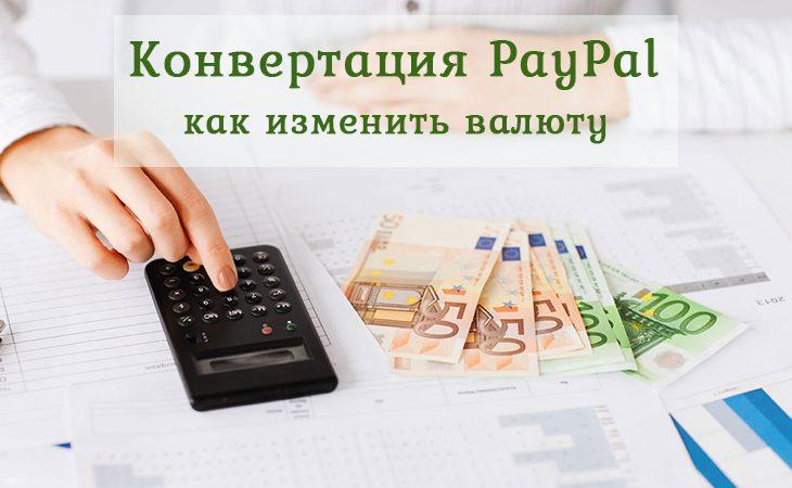 Актуальный курс конвертации евро, доллара и рубля в PayPal5c5b3c7b75182
