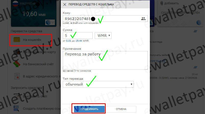 Перевод денег с Webmoney на Webmoney в Keeper Standard5c5b3c7d94dbf