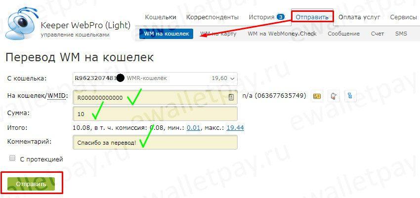 Перевод денег с Вебмани на Вебмани через Keeper WebPro (Light) 5c5b3c7df008e