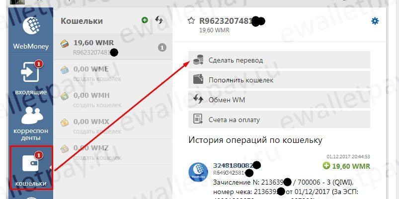 Выбор в меню пункта «сделать перевод» при отправке Вебмани через кошелек в ВК5c5b3c7e50f22