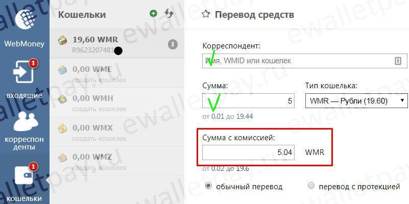 Заполнение полей в меню для отправки средств Вебмани через кошелек ВК5c5b3c7e86c6d