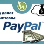 Как перевести со своего PayPal кошелька на другой?5c5b3c7fe58d8