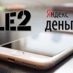 Как пополнить Яндекс кошелек с Теле2?5c5b3cba8712b