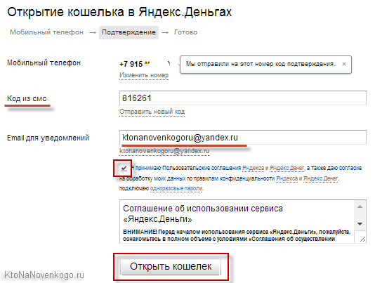 Открытие кошелька в Яндекс Деньгах5c5b3cc50fc64