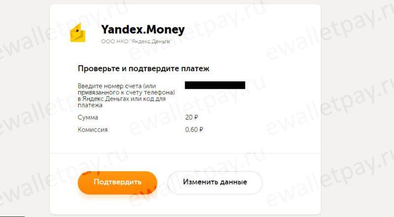 Перевод денег со счета Киви на кошелек системы Яндекс.Деньги5c5b3cce492e3