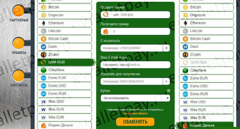 Перевод средств с Qiwi на Яндекс.Деньги через сервис онлайн-обменника5c5b3cd078fe2