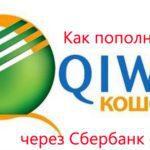 Выгодно ли переводить на Qiwi через Сбербанк Онлайн и как это сделать?5c5b3cef20001