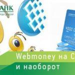 Как перевести деньги с Webmoney на карту Сбербанка?5c5b3cf028e0e