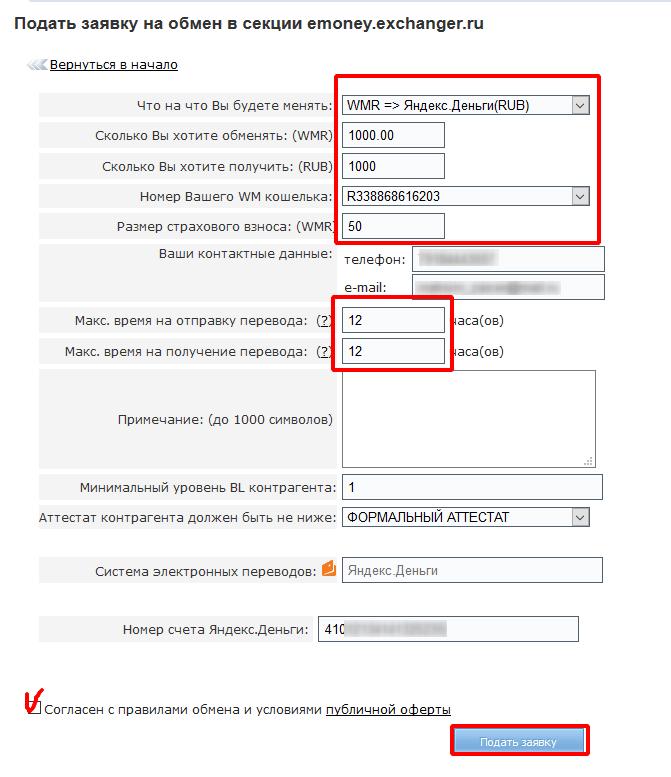 Подача заявки5c5b3cff6b404