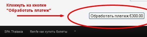 Кликнуть на кнопке обработать платеж5c5b3d23585dd