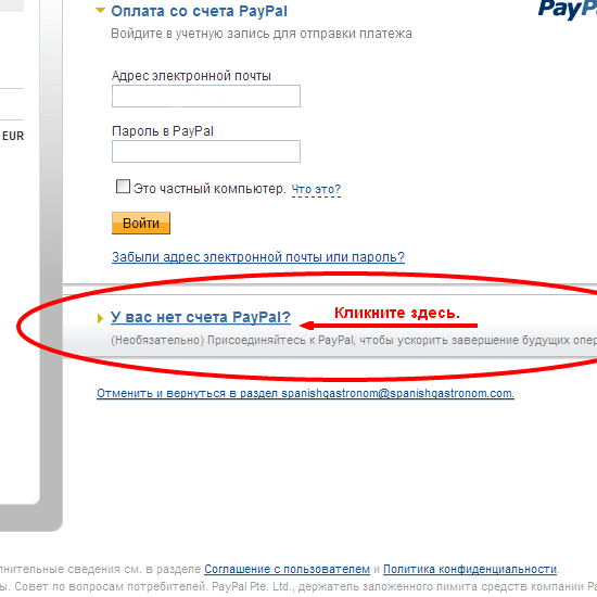 """Кликнуть на кнопке в правой нижней зоне страницы: """"Don t have a PayPal account?"""" (""""У вас нет счета в Pay Pal?"""").5c5b3d2467af5"""