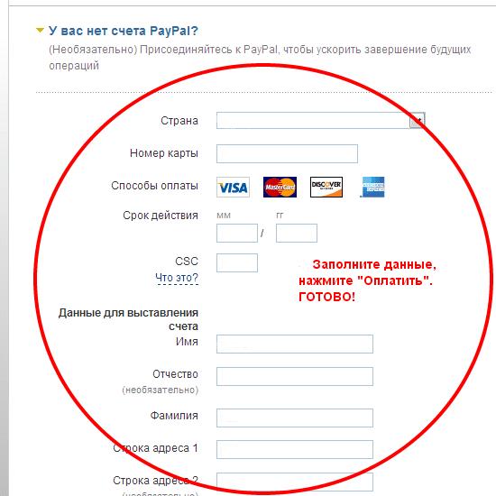 """Заполнить данные, как при обычной оплате электронными картами, и нажать кнопку """"Оплатить"""".5c5b3d24c3da0"""