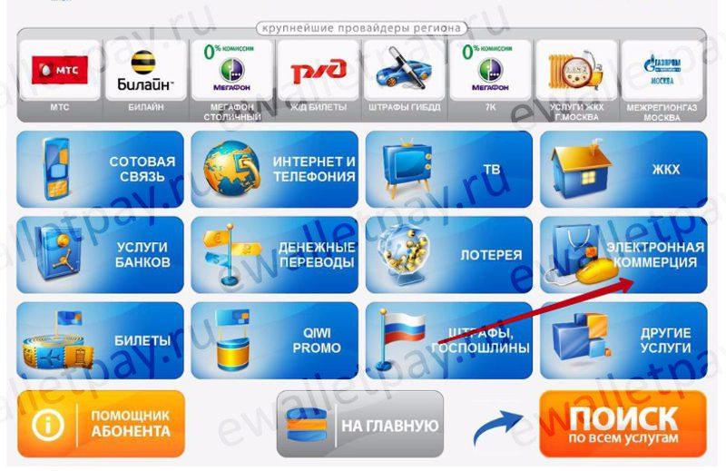 Выбор «Электронная коммерция» в меню терминала для пополнения Вебмани5c5b3d31a9345
