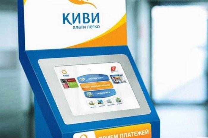 kivi_terminal5c5b3d3d55e2f