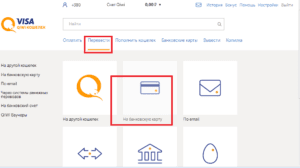 У владельца аккаунта Киви есть два варианта, как перевести деньги с Qiwi на карту Сбербанка без комиссии5c5b3d3ed2448