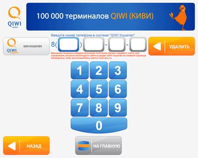 вводим счет киви кошелька - номер мобильного телефона5c5b3d46a2f34