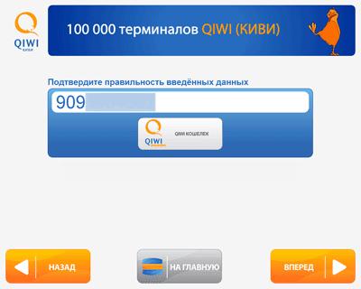 podtverzhdenie-nomera-scheta-kivi-koshelka5c5b3d47c096c