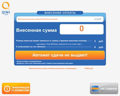 внесение денег в купюроприемник чтобы пополнить киви кошелек в беларуси через терминал5c5b3d4822862