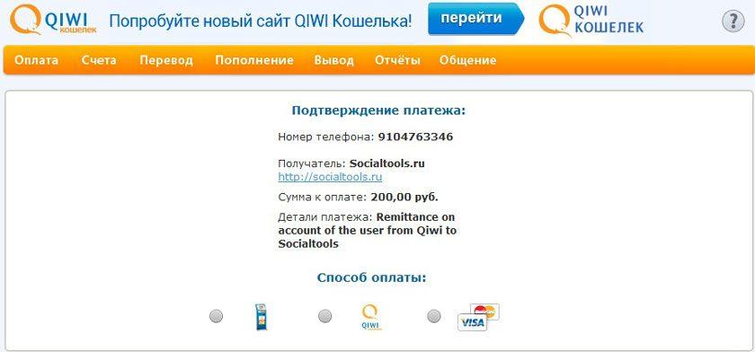 Qiwi подтверждение платежа5c5b3d53ecb01