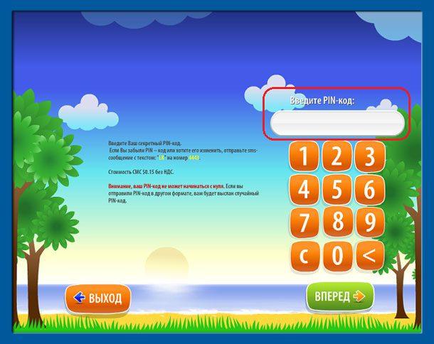 Qiwi введите PIN-код5c5b3d55890fa