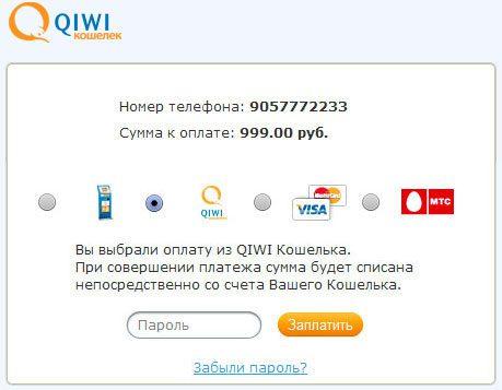 Qiwi оплата5c5b3d56ce49f