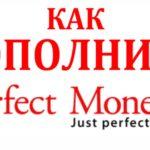 Все способы пополнения баланса кошелька Perfect Money?5c5b3d626ff76