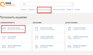 Если вариант, как оплатить Qiwi кошелек через Сбербанк онлайн, по какой-то причине недоступен, можно воспользоваться сервисами самой платёжной системы5c5b3d68d7247