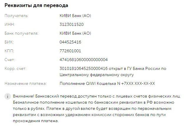 Реквизиты для перевода5c5b3d6b12580
