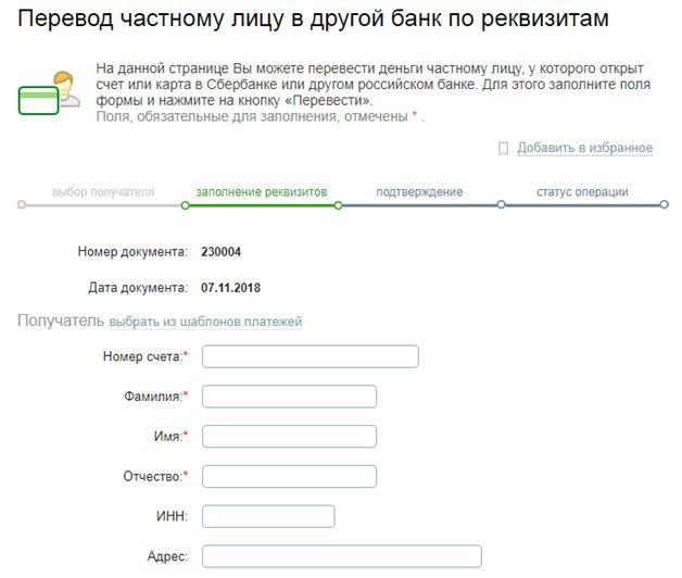Оформление перевода частному лицу в другой банк5c5b3d6b3ec97