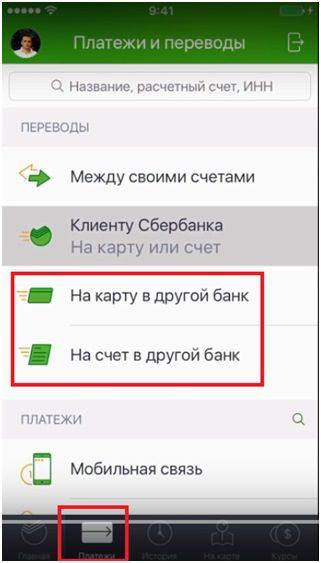 Перевод средств через мобильное приложение5c5b3d6baefbf